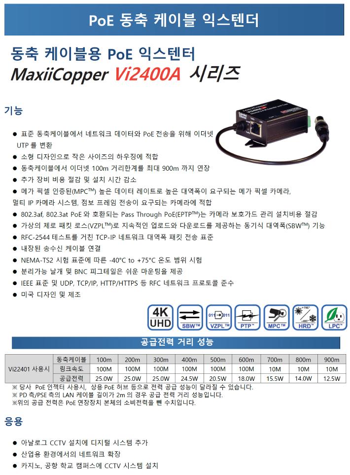 Vi2400 시리즈(웹사이트용)_1.png