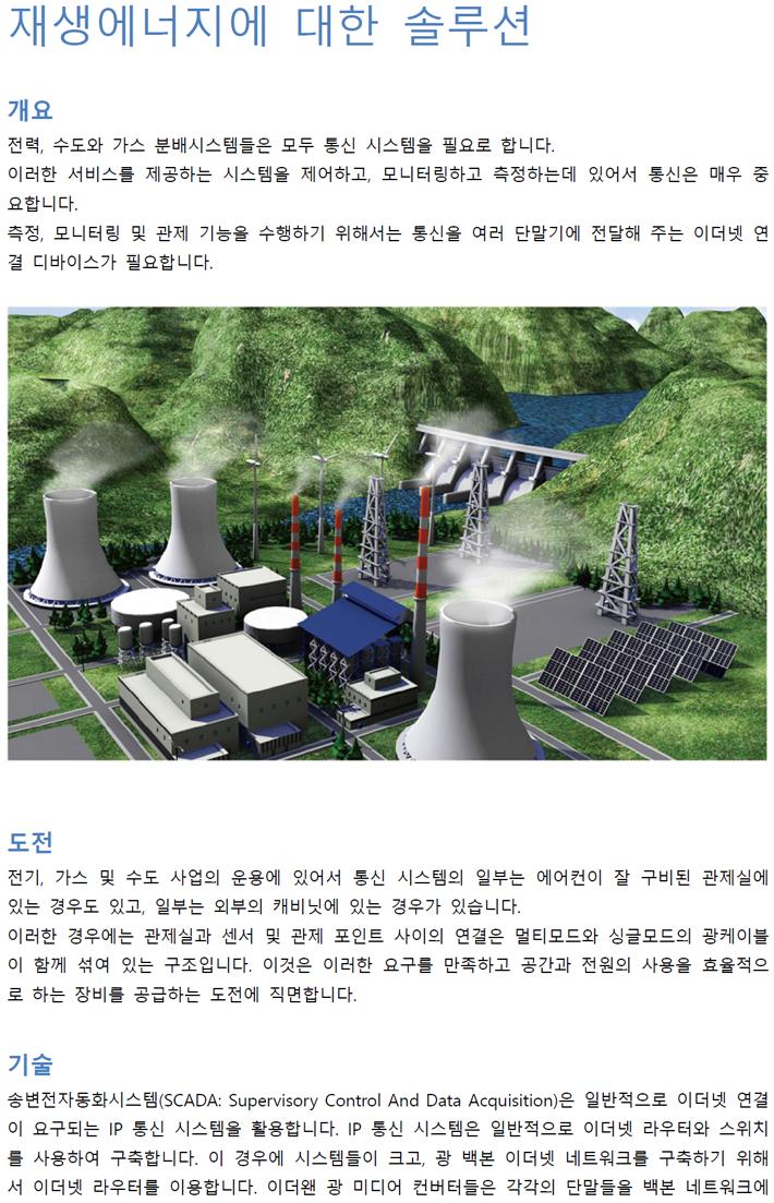 재생에너지 솔루션_페이지_1.png