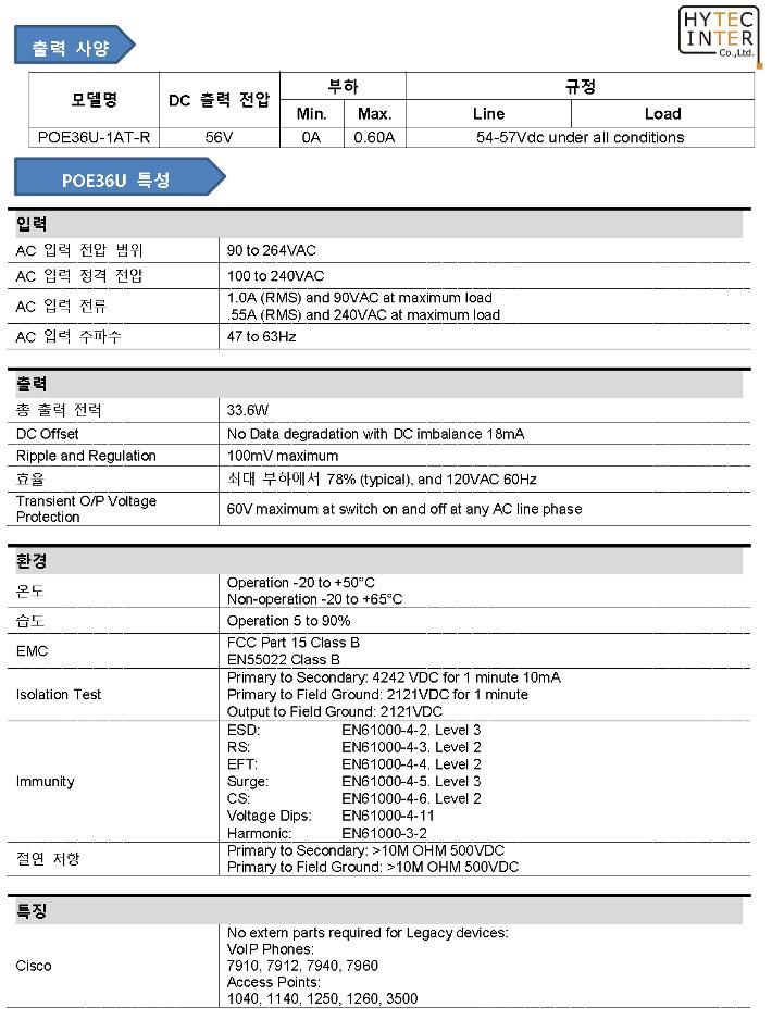POE36U-1AT_데이터시트2.png