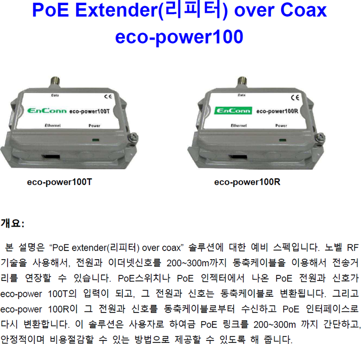 eco-power100T R 데이터시트-1.png