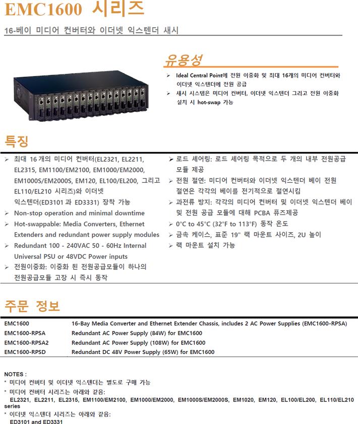 EMC1600데이터시트-1.png