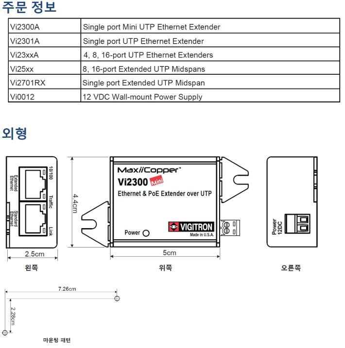 Vi2300 시리즈(웹사이트용)_3.png